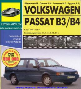 скачать руководство по эксплуатации и ремонту volkswagen passat b3