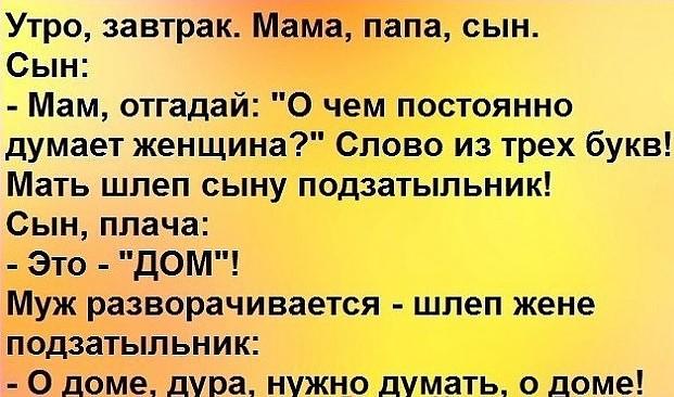 Анекдот Про Маму И Сына