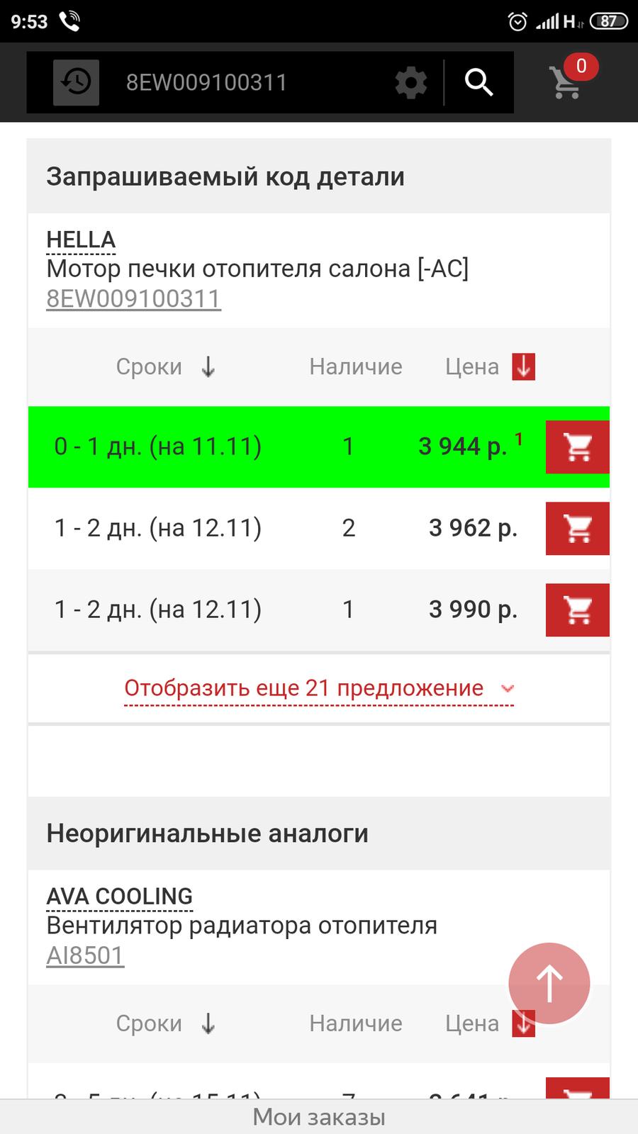 Screenshot_2019-11-08-09-53-00-883_com.yandex.browser.png